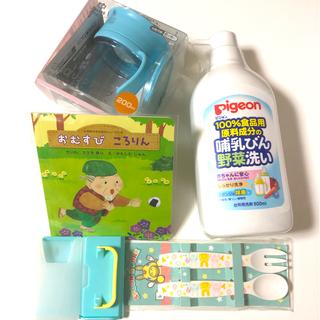 Pigeon - リップ弁マグ ベビー洗剤 ベビー食器セット