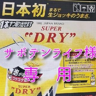 No.712 サボテンライフ様専用③ 生ジョッキ缶 24缶入 1ケース(ビール)