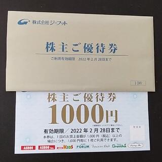 アスビー(ASBee)のジーフット 株主優待券 10000円分(ショッピング)