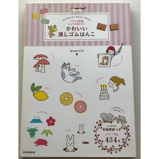 アサヒシンブンシュッパン(朝日新聞出版)のかわいい消しゴムはんこ イラスト図案としても使える!(趣味/スポーツ/実用)