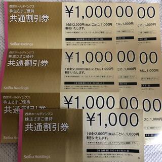 西武ホールディングス 株主優待券 共通割引券(その他)