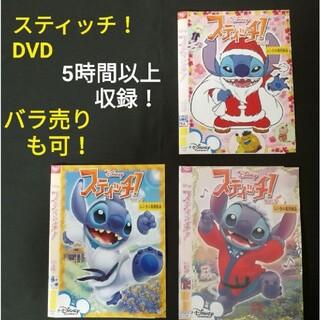 ディズニー(Disney)の②3枚★ディズニー スティッチ! DVDセット アニメ Disney(アニメ)