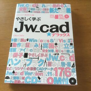 やさしく学ぶJw cad★デラックス(コンピュータ/IT)