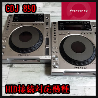 パイオニア(Pioneer)の【Pioneer】CDJ850 HID接続対応機種 家庭用 音楽プレイヤー(CDJ)