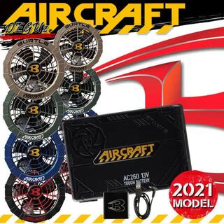 バートル(BURTLE)のAC260 AC271 バッテリー黒 & カラーファン 【 バートル 空調服 】(扇風機)