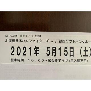 日本ハムファイターズ 5/15(土)札幌ドーム 駐車券(野球)