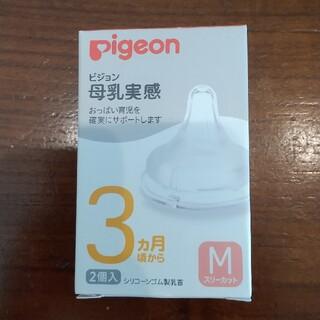 Pigeon - ピジョン 母乳実感 乳首 M 3ヶ月から