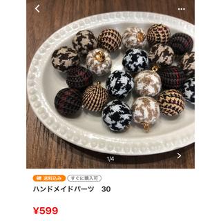 ハンドメイドパーツ 30 36 75(各種パーツ)
