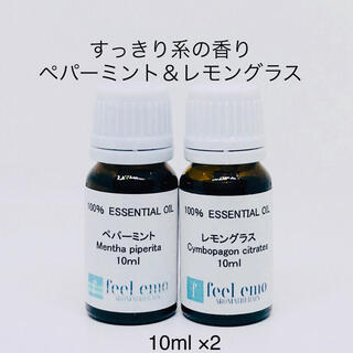 アロマオイル ペパーミント&レモングラス10ml (エッセンシャルオイル・精油)(エッセンシャルオイル(精油))
