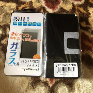 キョウセラ(京セラ)のY!mobile かんたんスマホ705KC 手帳型ケース 液晶保護シール  (Androidケース)