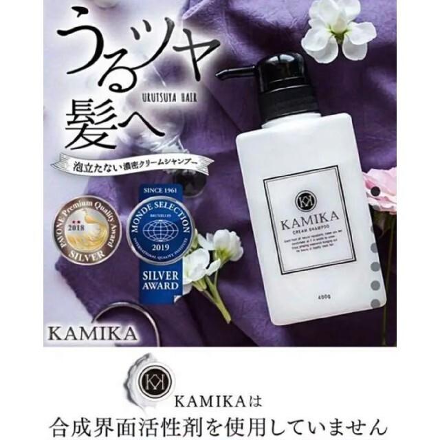 KAMIKA (カミカ)オールインワン黒髪クリームシャンプー25g3個セット コスメ/美容のヘアケア/スタイリング(シャンプー)の商品写真