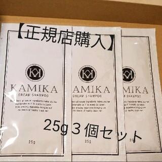 KAMIKA (カミカ)オールインワン黒髪クリームシャンプー25g3個セット