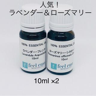 ラベンダー フレンチ&ローズマリーシネオール各10ml (エッセンシャルオイル)(エッセンシャルオイル(精油))