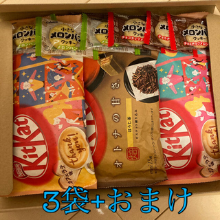 Nestle - キットカット3袋とおまけ ほうじ茶 カフェラテ 小さなメロンパンクッキー