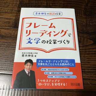 青木伸生の国語授業 フレームリーディングで文学の授業づくり(人文/社会)