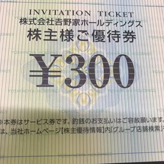 吉野家株主優待券4200円(レストラン/食事券)