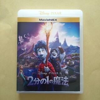 ディズニー(Disney)の新品♡未使用 2分の1の魔法  ブルーレイ Blu-ray 国内正規品(アニメ)