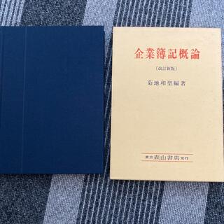 企業簿記概論 改訂版 菊地和聖 著(人文/社会)