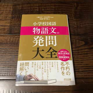 小学校国語物語文の発問大全(人文/社会)