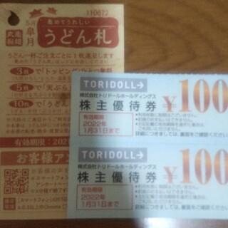 丸亀製麺 株主優待券 2枚 うどん札 1枚 トリドール(レストラン/食事券)