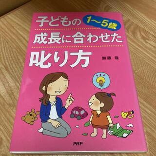 子どもの成長に合わせた叱り方 1~5歳(人文/社会)
