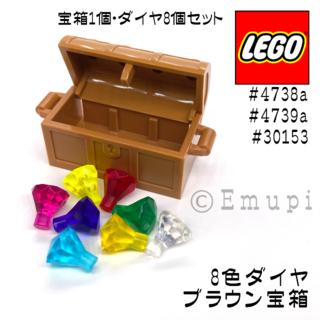 Lego - 【新品】LEGO ミディアムヌガー宝箱、宝石 ダイヤ 8色 8個セット d04