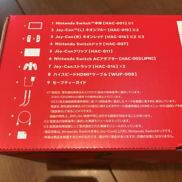 Nintendo Switch(ニンテンドースイッチ)の新品未開封 ニンテンドースイッチ 本体 ネオンカラー エンタメ/ホビーのゲームソフト/ゲーム機本体(家庭用ゲーム機本体)の商品写真