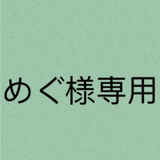 めぐ様専用(その他)