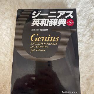 ジ-ニアス英和辞典 第5版 (新品未使用)(語学/参考書)