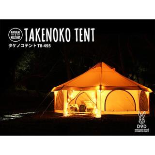 DOPPELGANGER - DOD タケノコテント TN-495 ベージュ/オレンジ ワンポールテント