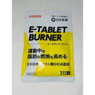 日本新薬 E-TABLET BURNER イータブレットバーナー 31日分(ダイエット食品)