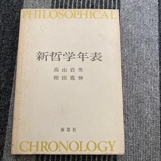 新哲学年表 高山岩男 和田寛伸 南窓社(人文/社会)