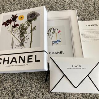 シャネル(CHANEL)のシャネル 2021/22クルーズコレクションコレクターズボックスカタログ(ファッション)