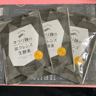 キラリ麹の炭クレンズ 3袋 オマケ付き(ダイエット食品)