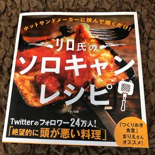 リロ氏のソロキャンレシピ ホットサンドメーカーに挟んで焼くだけ!(趣味/スポーツ/実用)