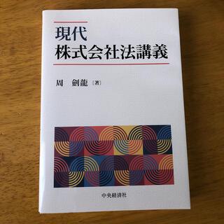現代株式会社法講義(人文/社会)