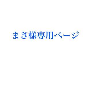 まさ様専用ページ(アルバム)