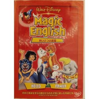 ディズニー(Disney)のMagic English/あいさつの言葉 DVD マジックイングリッシュ(キッズ/ファミリー)
