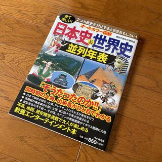オ-ルカラ-図解日本史&世界史並列年表 見て楽しい!(人文/社会)