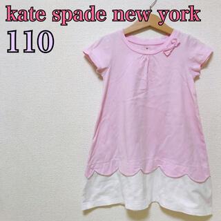ケイトスペードニューヨーク(kate spade new york)の【難あり】kate spade ケイトスペード 110 ワンピース(ワンピース)