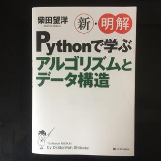 ソフトバンク(Softbank)の新・明解Pythonで学ぶアルゴリズムとデータ構造(コンピュータ/IT)