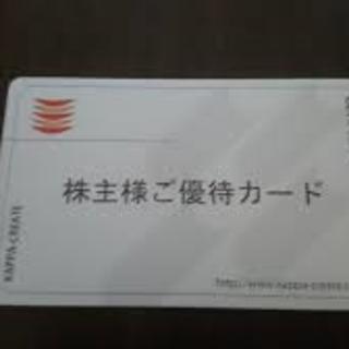 SALEじんじん様専用 カッパ・クリエイト優待(コロワイド)2万1千円分(レストラン/食事券)