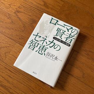 ロ-マの賢者セネカの智恵 「人生の使い方」の教訓(人文/社会)