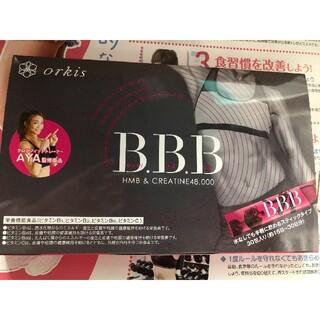 トリプルビー BBB(ダイエット食品)