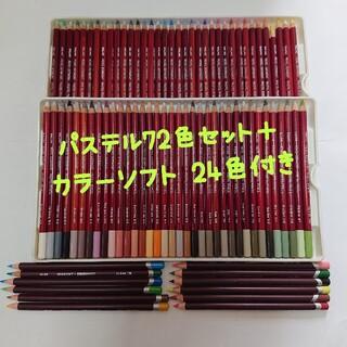ダーウェント パステルペンシル +カラーソフト(色鉛筆)
