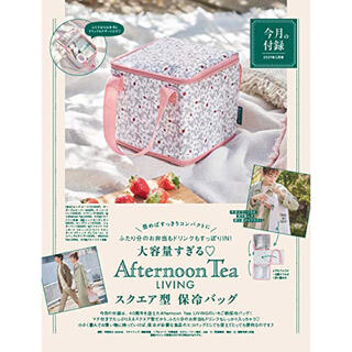 AfternoonTea - 【ゼクシィ 2021年5月付録】Afternoon Tea スクエア型保冷バッグ