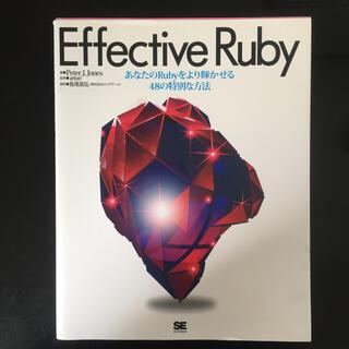 ショウエイシャ(翔泳社)のEffective Ruby あなたのRubyをより輝かせる48の特別な方法(コンピュータ/IT)