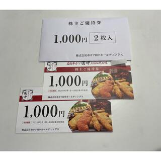 串カツ田中の株主優待券 1000円 × 2枚(レストラン/食事券)