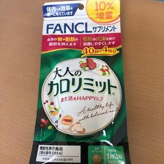 ファンケル(FANCL)の新品未開封! ファンケル 大人のカロリミット 44回 (ダイエット食品)
