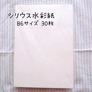 水彩紙 シリウス B6 30枚(スケッチブック/用紙)